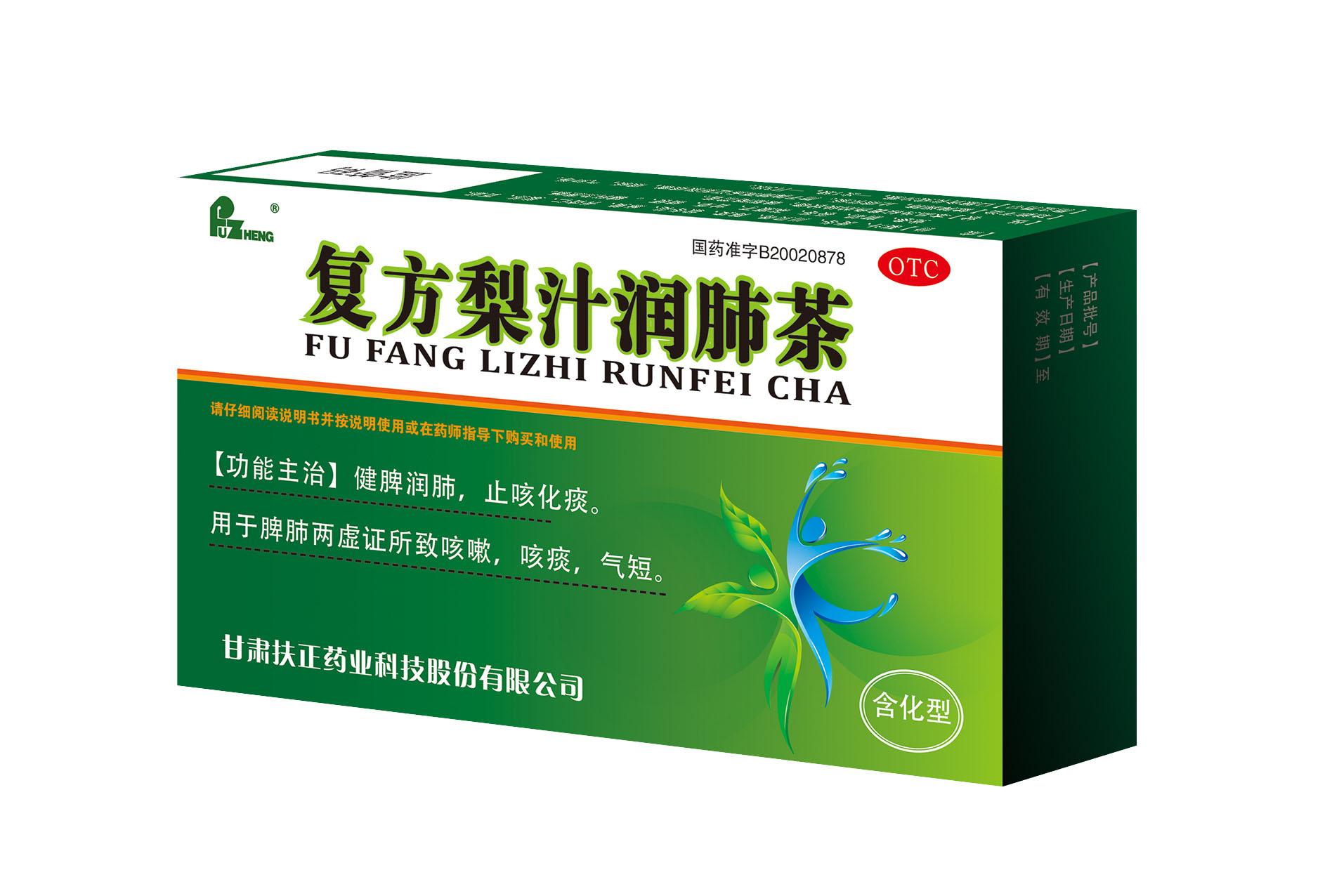 复方梨汁润肺茶